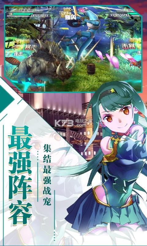 幻域战魂神兽版 v3.0.0 ios下载 截图