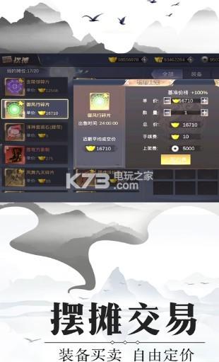 破晓皇龙 v1.0 手游下载 截图