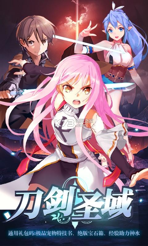 幻域战魂神兽版 v3.0.0 下载 截图