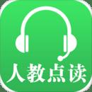 人教版教材电子版 v3.9.2 下载
