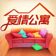 爱情公寓家装版红包版下载v3.1.0