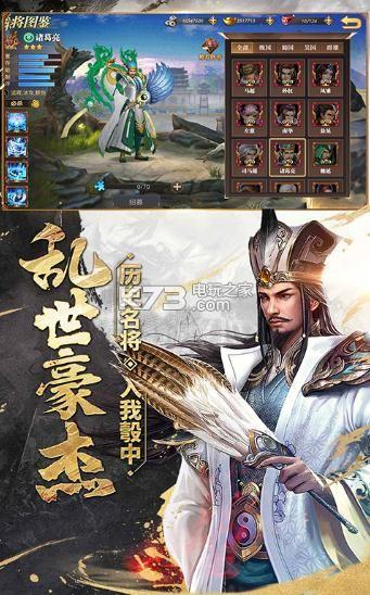 马踏三国 v1.0.2 游戏下载 截图