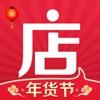微店app下载v5.9.0