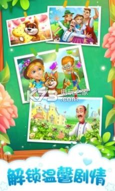 梦幻花园4.1.0 下载 截图