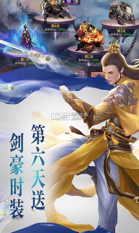江湖侠客令剑雨江湖至尊版 v1.0 ios苹果版下载 截图