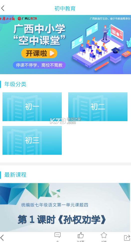 广西云课堂 v4.4.3 app下载 截图