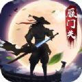 血战雁门关 v1.0 游戏下载