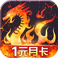烈火战歌超v无限版ios下载v1.0.119