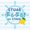 STU48舞台拉手 v1.0 游戏下载