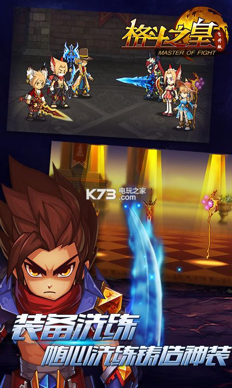 格斗之皇飞升版 v5.3.0 满v版下载 截图