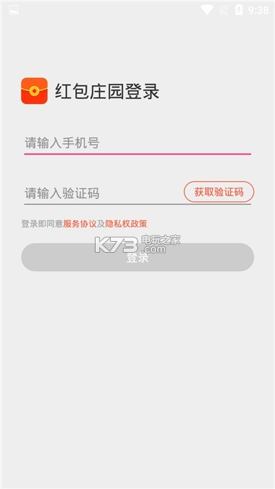 红包庄园 v1.0.1 app下载 截图