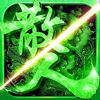 1.76南北乱世精品 v1.0 游戏下载