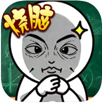 疯狂脑洞大师兄游戏下载v1.0