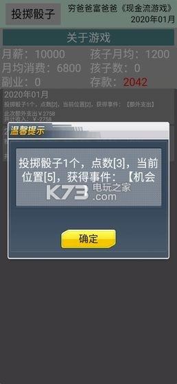 现金流游戏 v1.0 安卓版下载 截图