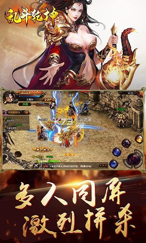 乱斗乾坤传奇 v2.3.6 折扣版下载 截图