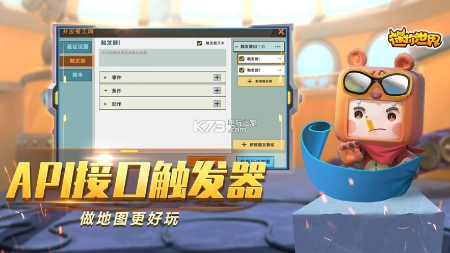 迷你世界0.41.4版本 下载 截图