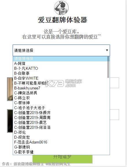 爱豆翻牌模拟器 v1.0.0 脚本下载 截图
