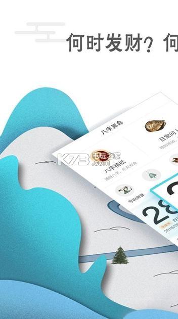 2020年发财的八字 v1.0 app下载 截图