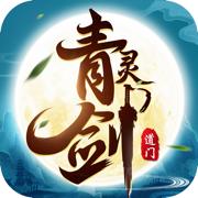 道门青灵剑手游下载v1.0.0