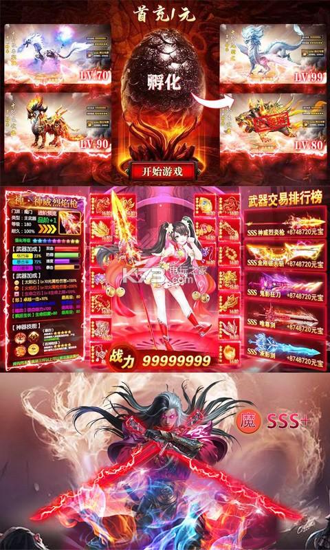神仙与妖怪福利版 v1.0.01988 下载 截图