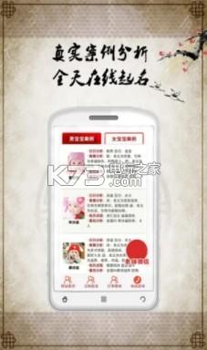 五行起名生辰八字免费起名 v1.0 app下载 截图