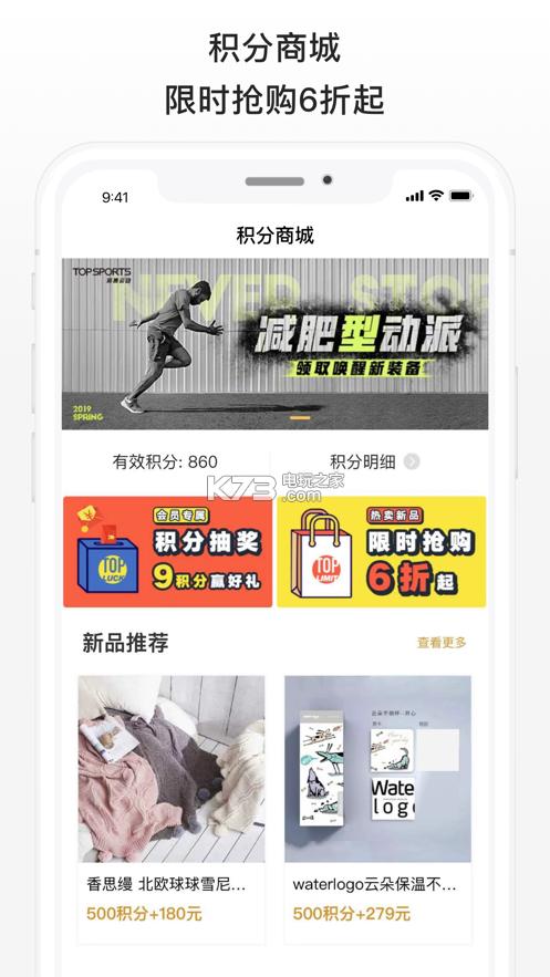 滔搏运动 v1.0.01 app下载 截图
