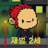 财阀2游戏下载v1.0
