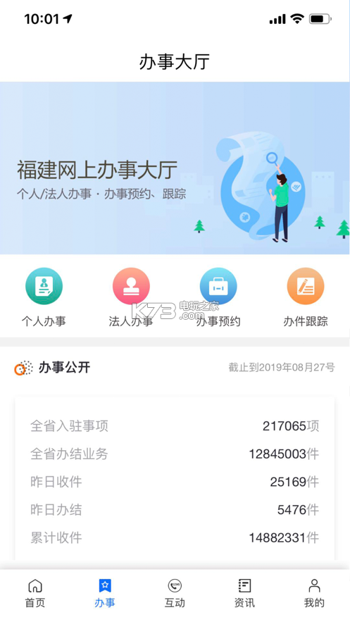 八闽健康码 v2.5.2.200215 下载 截图
