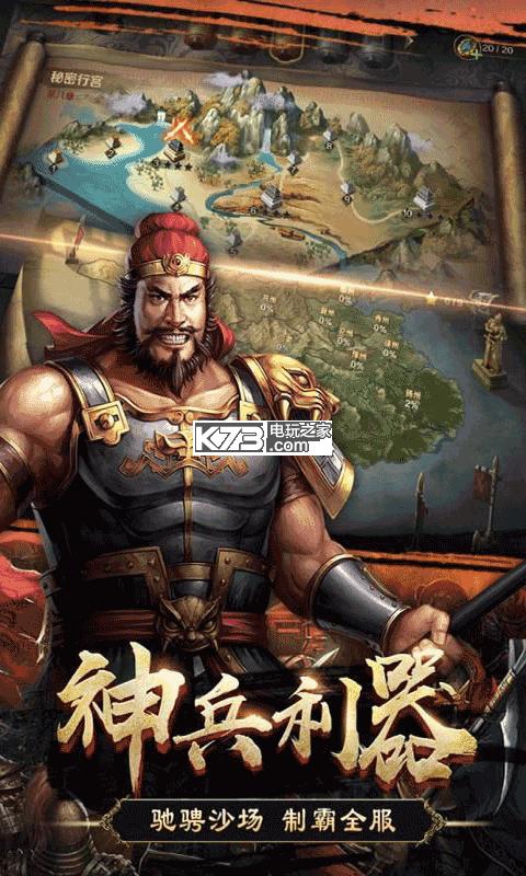 战略三国 v1.0.0 折扣版无限元宝服下载 截图