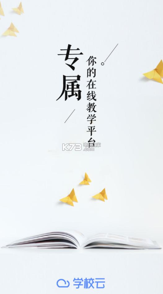云校家直播 v7.0.6 下载 截图