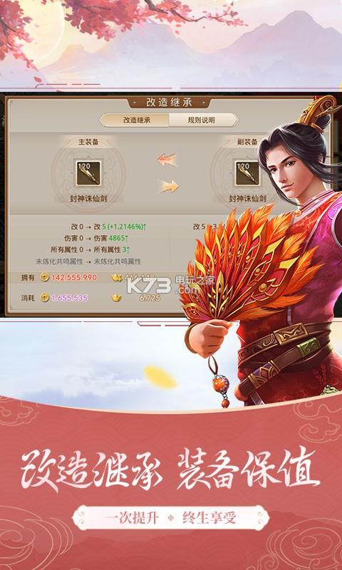 问道手游 v2.065.0105  赚钱版下载 截图