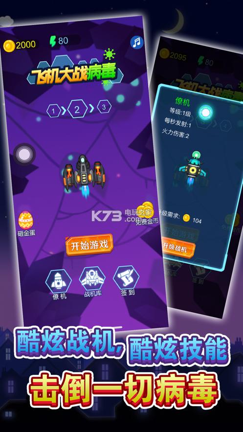 飞机射击病毒 v1.0 游戏下载 截图