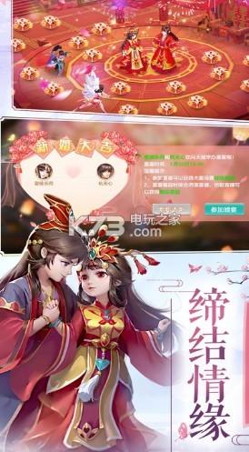 萌宠诛仙 v1.0 安卓版下载 截图