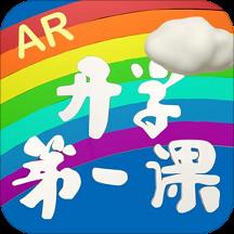 2020开学第一课AR v1.0.6 app下载