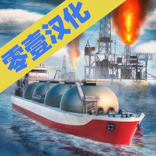 轮船模拟器2020中文版下载v1.1.5