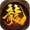 仙龙传奇安卓版下载v1.0