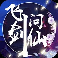 飞剑问仙BT苹果版下载v1.0.0