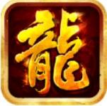 天堂龙族微变正版下载v1.0