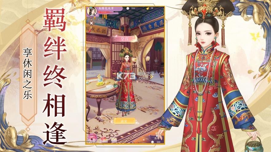 第一宫妃 v1.0 手游下载 截图