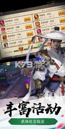 剑尊封神 v1.0 安卓版下载 截图