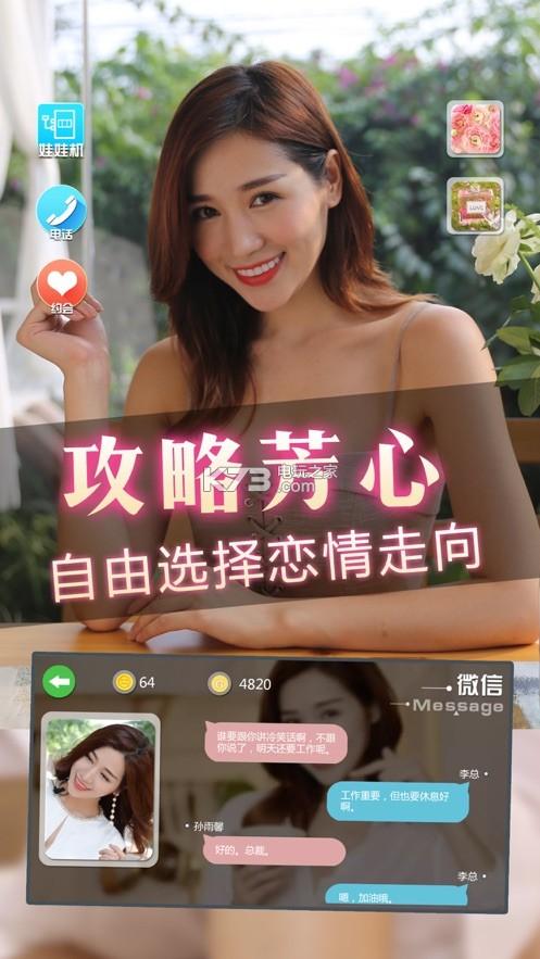 真实女友手机版安卓 v1.0.1 下载 截图