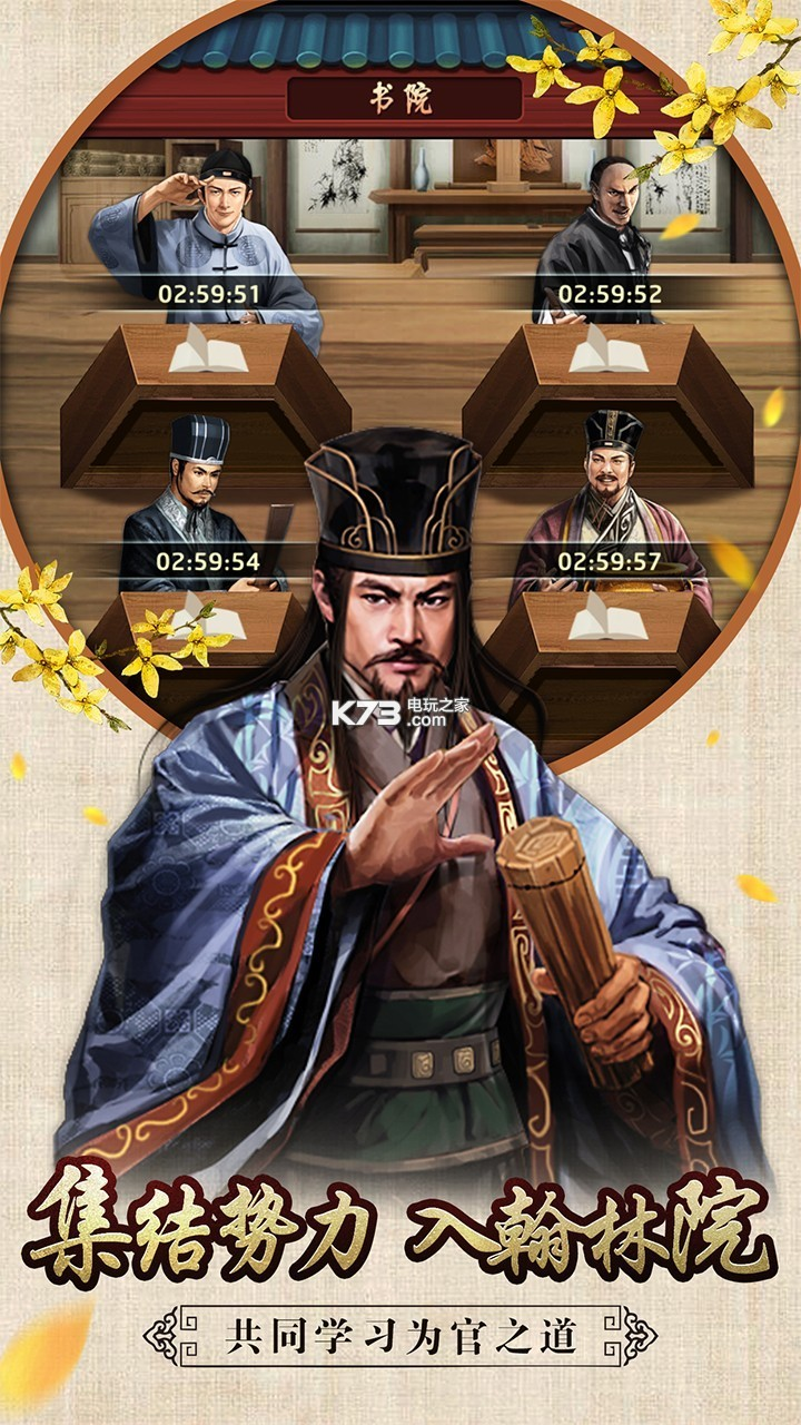 官老爷升职记 v1.0.2 游戏下载 截图