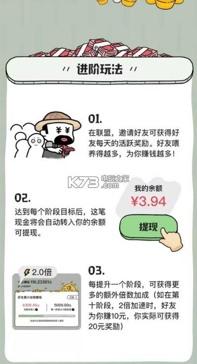养小龙虾赚钱游戏app v3.1.7 下载 截图