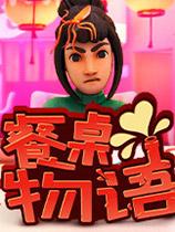 餐桌物語中文版下載
