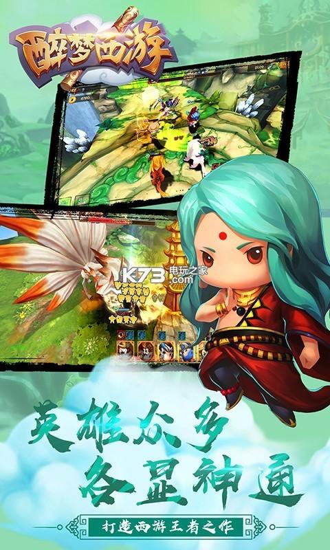 醉梦西游红包版 v1.4.1 下载 截图