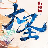 大圣西游h5无限元宝版下载