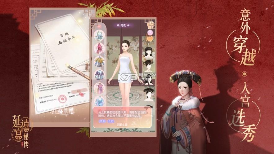 延禧宫秘传 v1.1.2 下载 截图