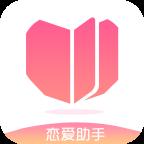 恋爱聊天百科app下载v1.0