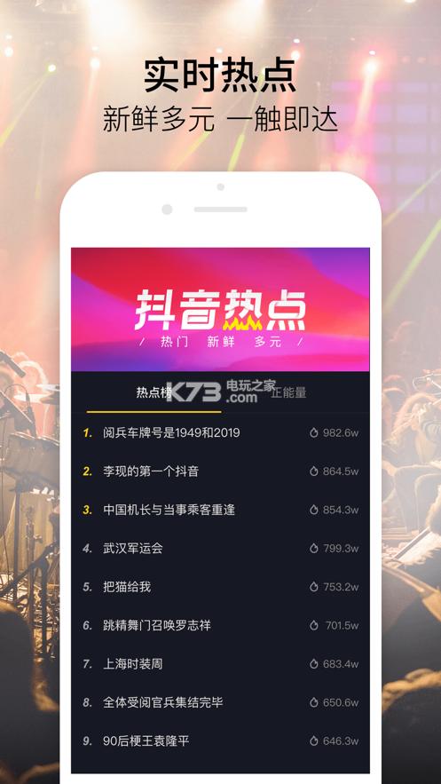 fu2d100富二代抖音 v10.4.0 下载 截图