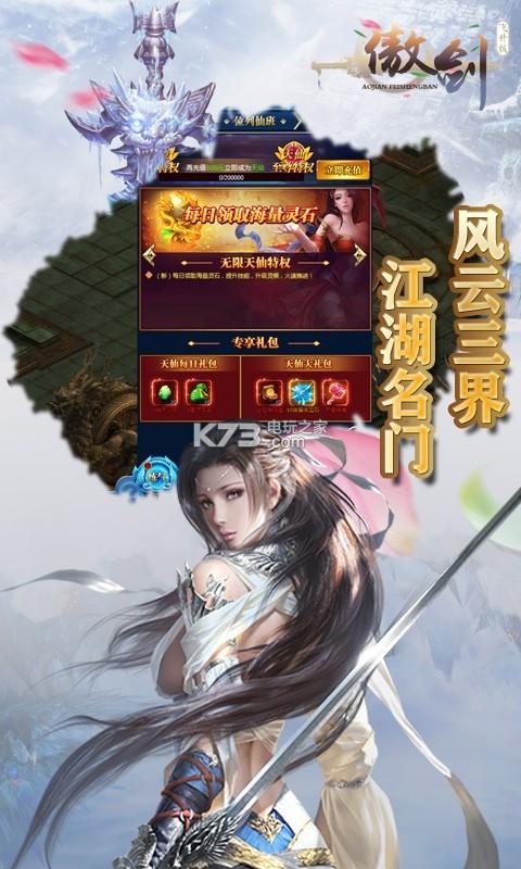 傲剑飞升版 v1.0.0 下载 截图